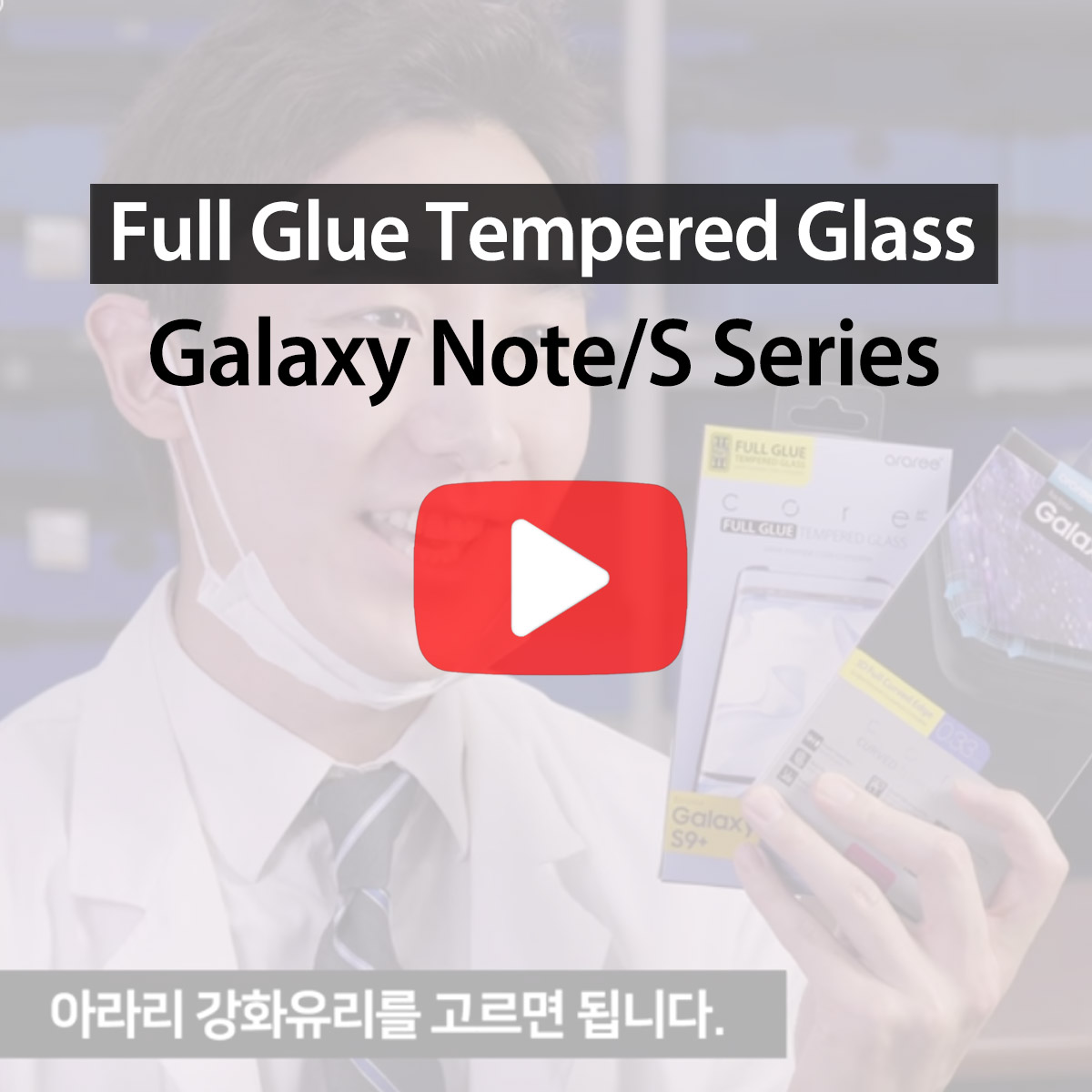 [araree] full glue tempered glass